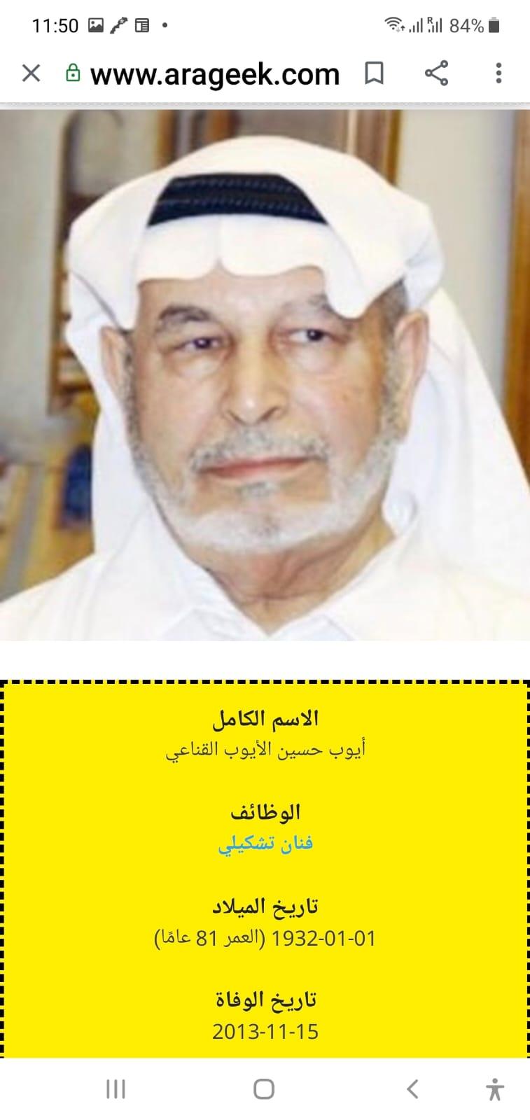 أيوب الحسين الأيوب القناعي-Koweit-Ayoub Al Hussein